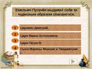 Царевич Дмитрий. 1 Емельян Пугачёв выдавал себя за чудесным образом спасшегос