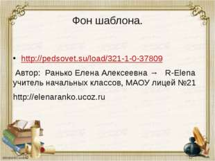 Фон шаблона. http://pedsovet.su/load/321-1-0-37809 Автор: Ранько Елена Алексе