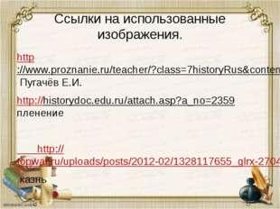 Ссылки на использованные изображения. http://www.proznanie.ru/teacher/?class=