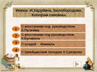 С восстанием под руководством Е.Пугачёва 1 Имена И.Зарубина, Белобородова, Хл