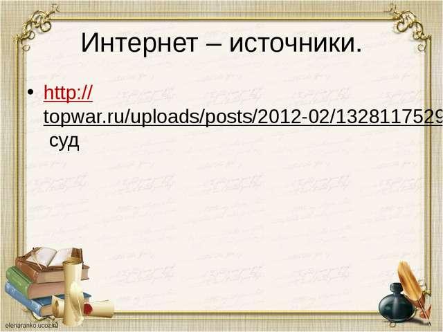 Интернет – источники. http://topwar.ru/uploads/posts/2012-02/1328117529_82577...