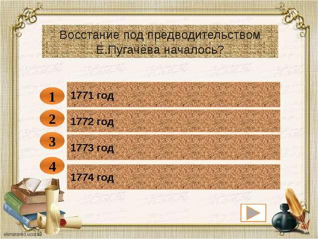 1771 год 1 Восстание под предводительством Е.Пугачёва началось? 1772 год 1773...
