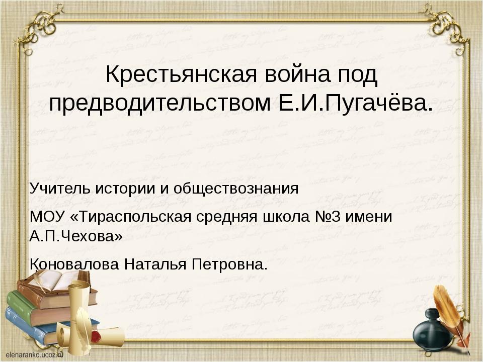 Крестьянская война под предводительством Е.И.Пугачёва. Учитель истории и обще...