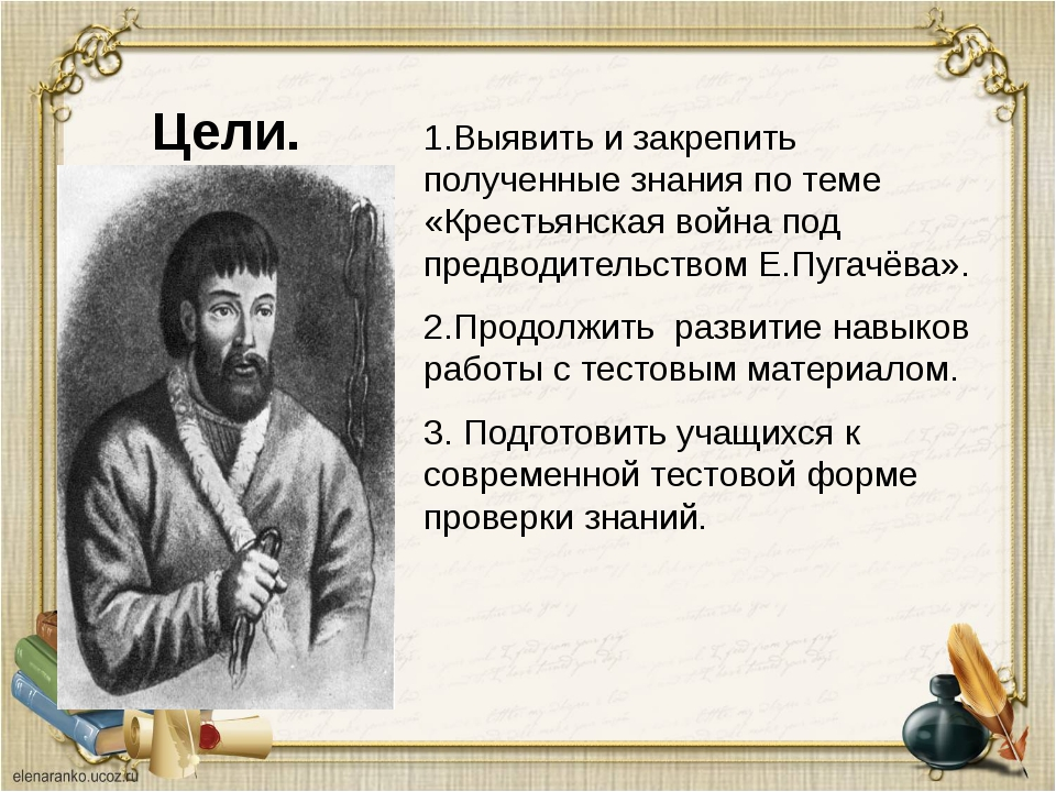 Цели. 1.Выявить и закрепить полученные знания по теме «Крестьянская война под...