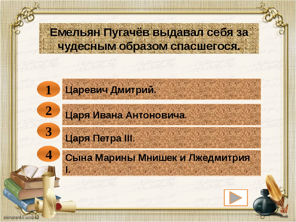 Царевич Дмитрий. 1 Емельян Пугачёв выдавал себя за чудесным образом спасшегос...