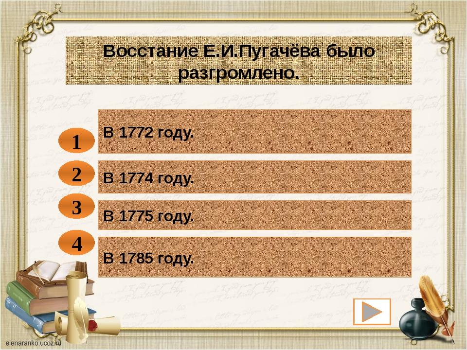 В 1772 году. 1 Восстание Е.И.Пугачёва было разгромлено. В 1774 году. В 1775 г...