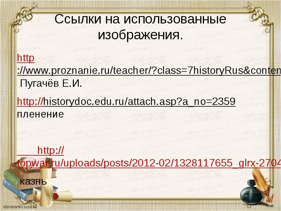 Ссылки на использованные изображения. http://www.proznanie.ru/teacher/?class=...
