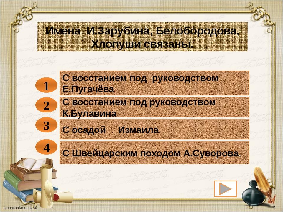 С восстанием под руководством Е.Пугачёва 1 Имена И.Зарубина, Белобородова, Хл...