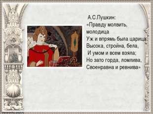 А.С.Пушкин: «Правду молвить, молодица Уж и впрямь была царица: Высока, строй