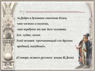 ««Добро в духовном значении благо, что честно и полезно, что требует от нас