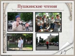 . Пушкинские чтения