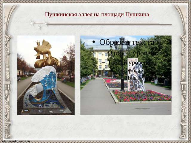 Пушкинская аллея на площади Пушкина