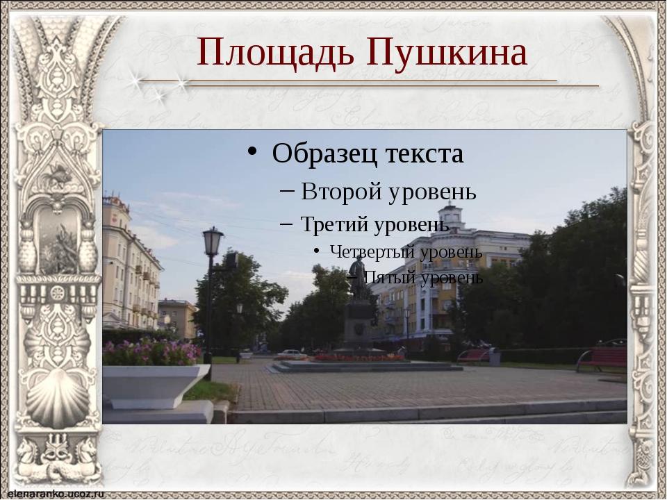 Площадь Пушкина