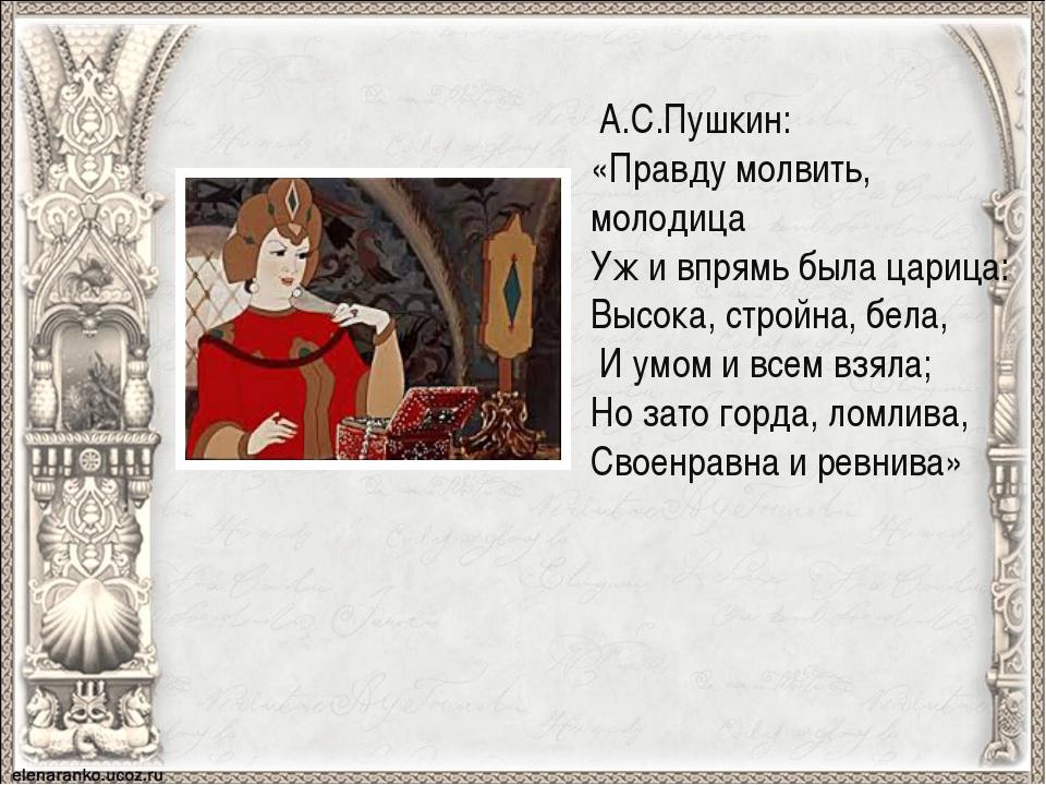 А.С.Пушкин: «Правду молвить, молодица Уж и впрямь была царица: Высока, строй...