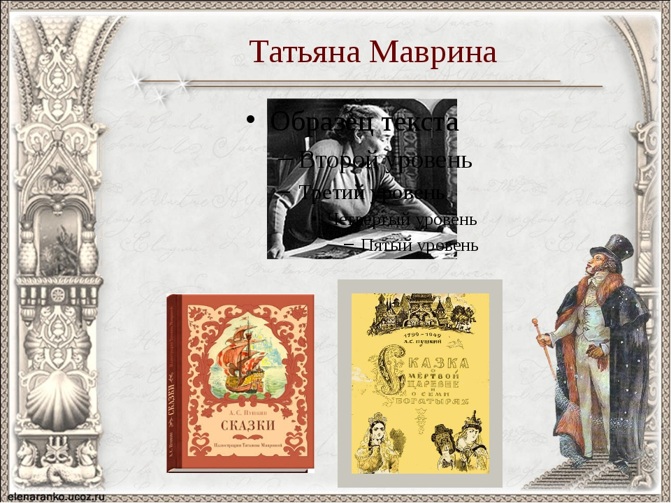 Татьяна Маврина
