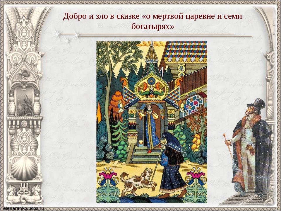 Добро и зло в сказке «о мертвой царевне и семи богатырях»