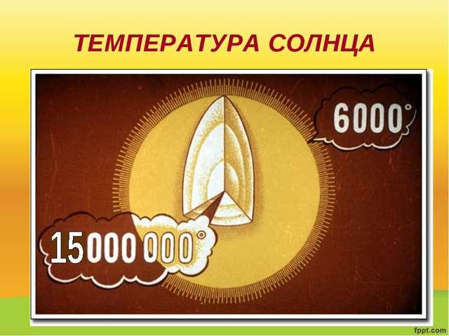 ТЕМПЕРАТУРА СОЛНЦА Вапр прро