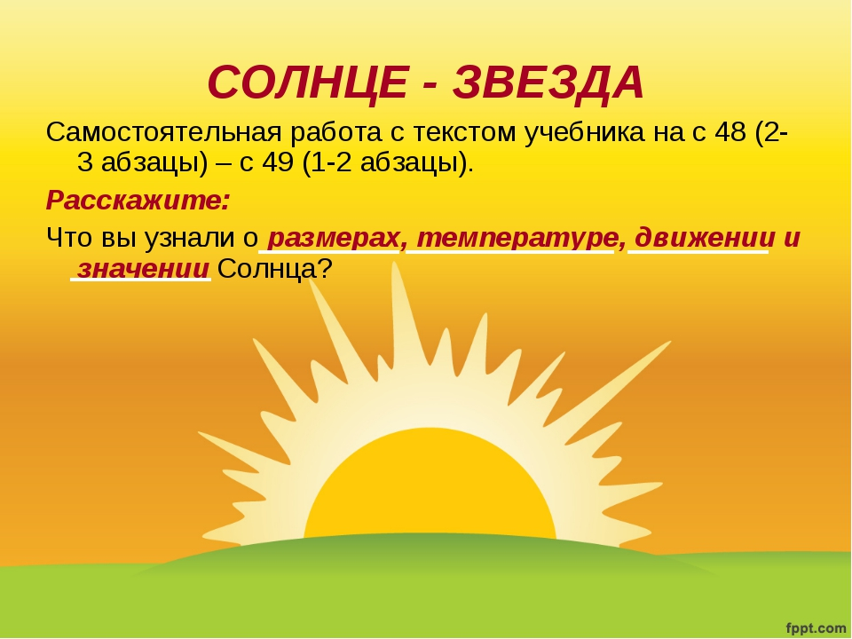 СОЛНЦЕ - ЗВЕЗДА Самостоятельная работа с текстом учебника на с 48 (2-3 абзацы...