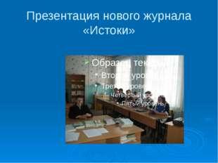 Презентация нового журнала «Истоки»