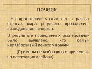 почерк На протяжении многих лет в разных странах мира регулярно проводились и