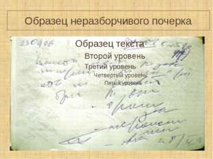 Образец неразборчивого почерка