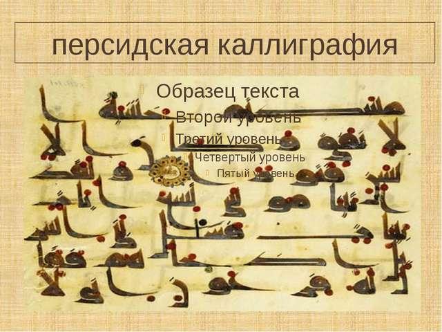 персидская каллиграфия