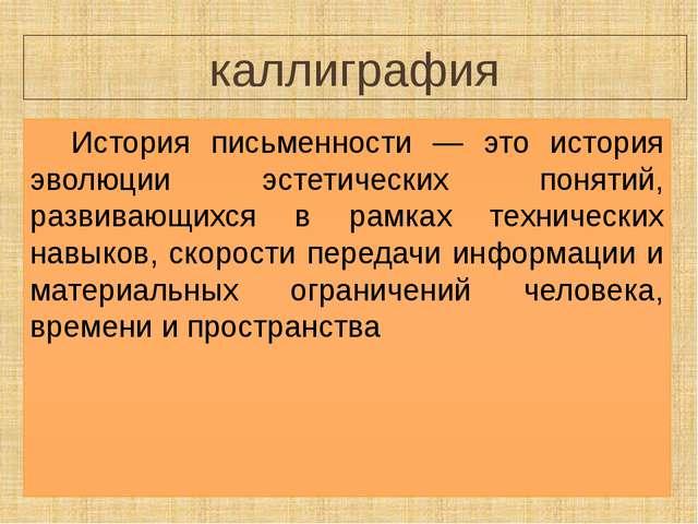 каллиграфия История письменности — это история эволюции эстетических понятий,...