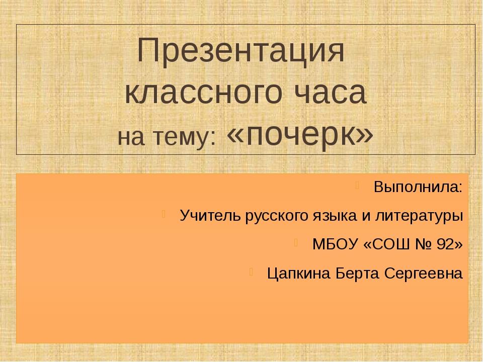 Презентация классного часа на тему: «почерк» Выполнила: Учитель русского язык...