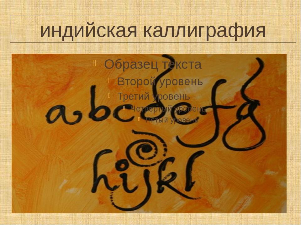 индийская каллиграфия