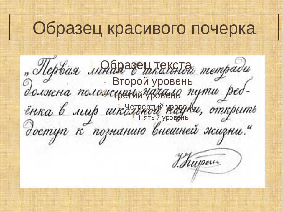 Образец красивого почерка