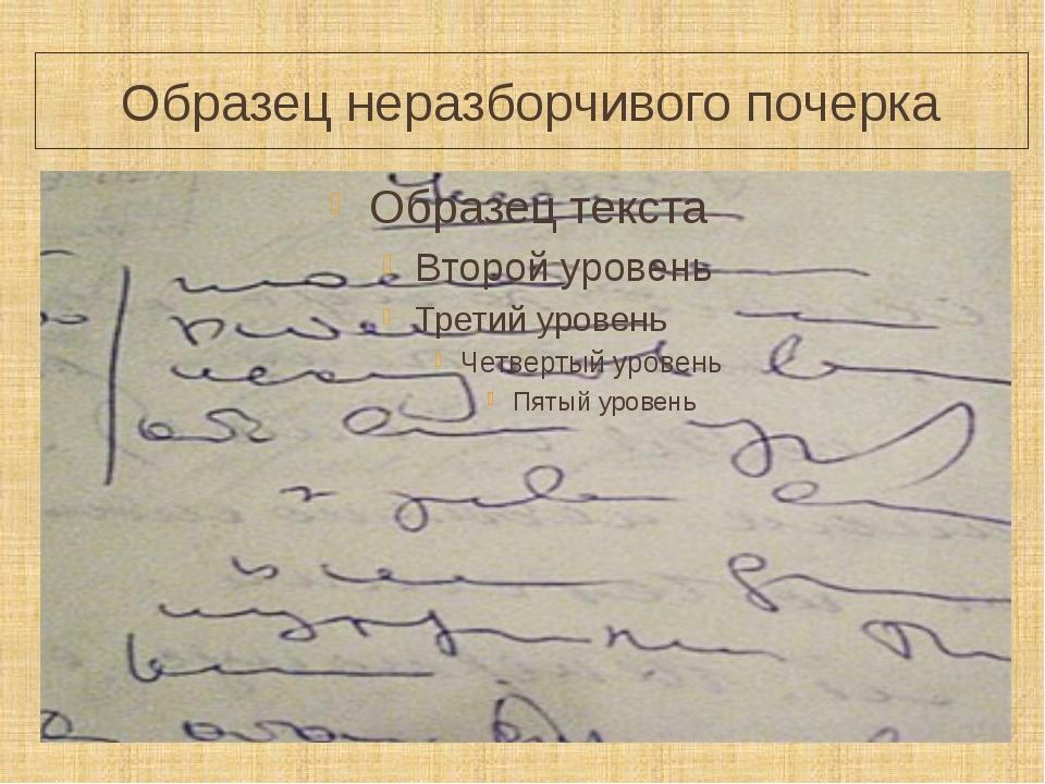 подошли образцы почерка фото необходимо установить систему