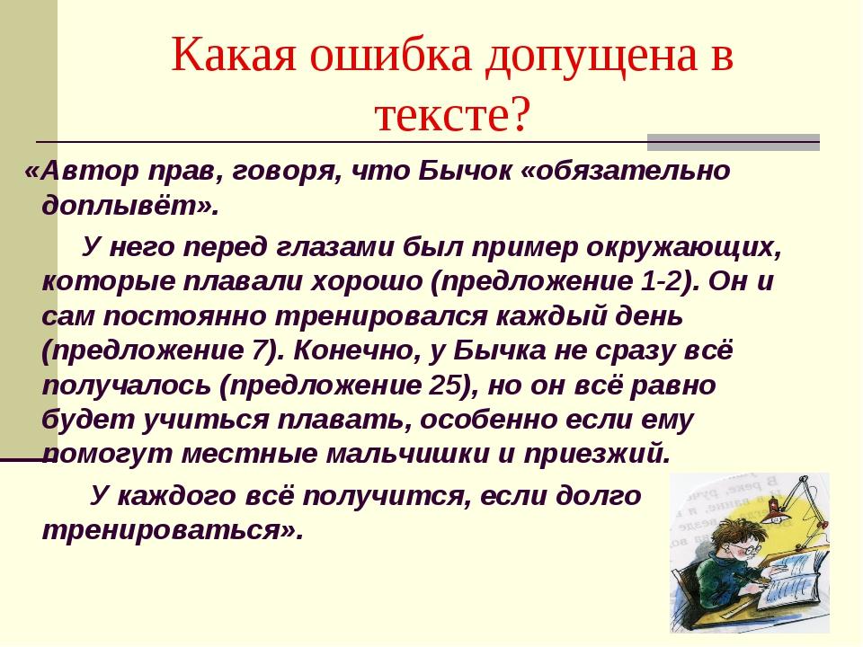 Какая ошибка допущена в тексте? * «Автор прав, говоря, что Бычок «обязательно...