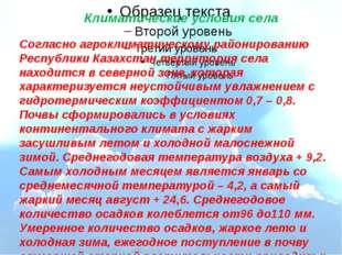 Климатические условия села Согласно агроклиматическому районированию Республи