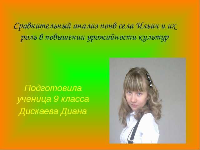 Сравнительный анализ почв села Ильич и их роль в повышении урожайности культу...