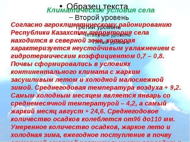 Климатические условия села Согласно агроклиматическому районированию Республи...