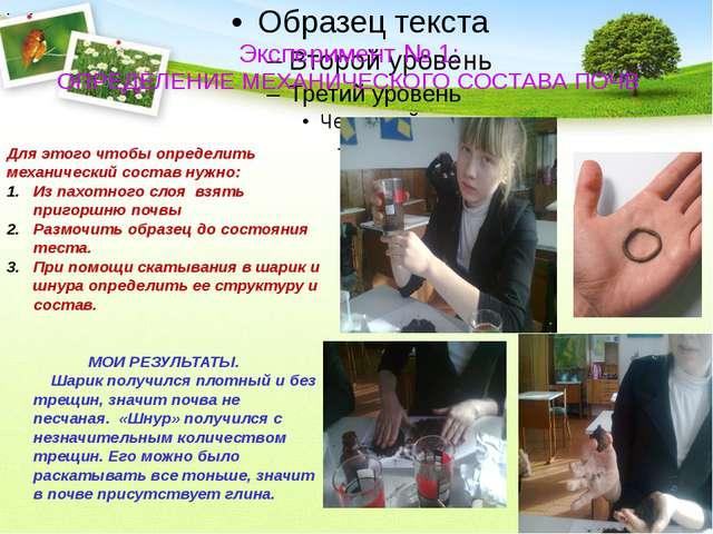 Эксперимент № 1: ОПРЕДЕЛЕНИЕ МЕХАНИЧЕСКОГО СОСТАВА ПОЧВ Для этого чтобы опред...