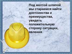 Под желтой шляпой мы стараемся найти достоинства и преимущества, увидеть поло