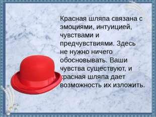 Красная шляпа связана с эмоциями, интуицией, чувствами и предчувствиями. Здес