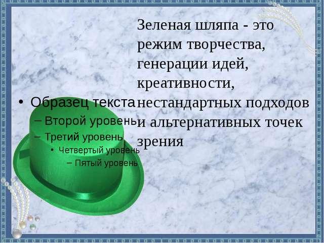 Зеленая шляпа - это режим творчества, генерации идей, креативности, нестандар...