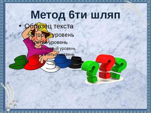 Метод 6ти шляп