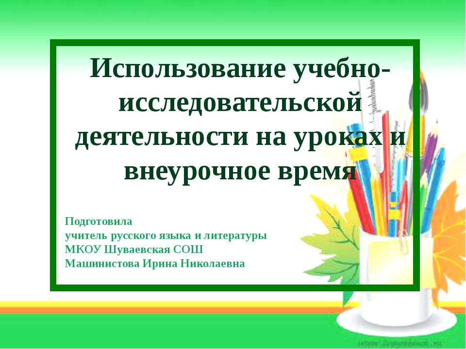 Использование учебно-исследовательской деятельности на уроках и внеурочное вр...