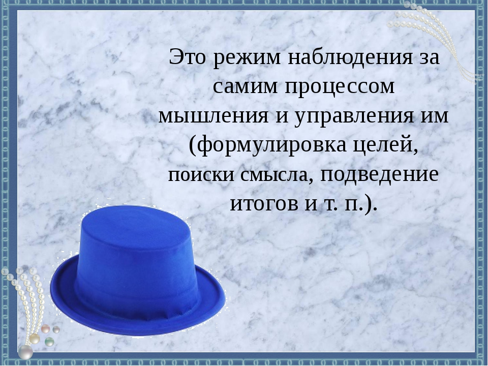 Это режим наблюдения за самим процессом мышления и управления им (формулировк...