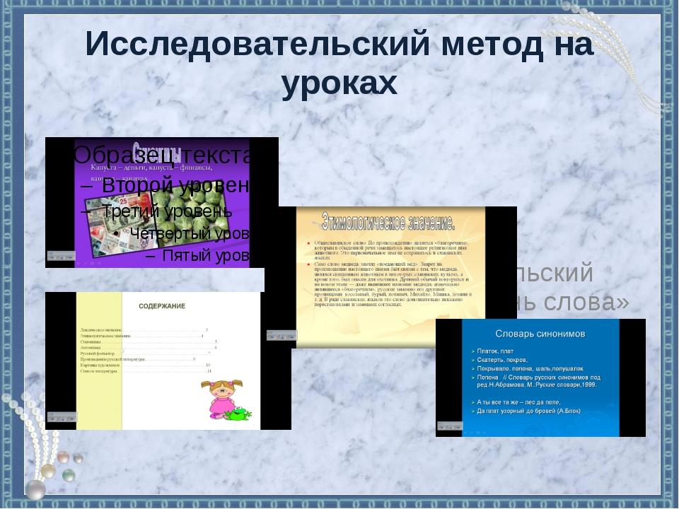 Исследовательский метод на уроках Исследовательский проект «Жизнь слова»
