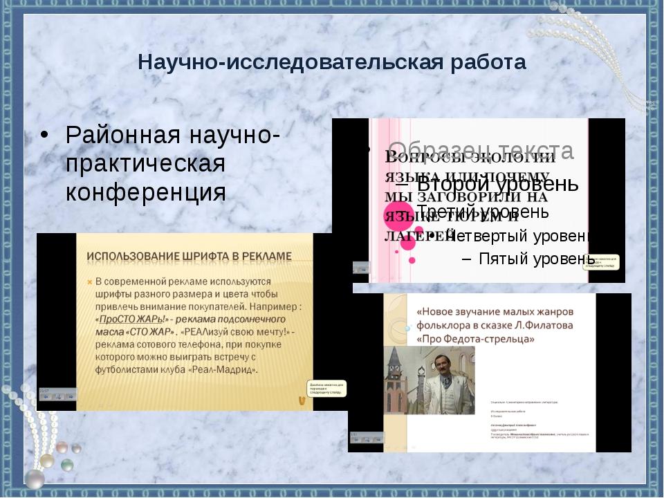 Научно-исследовательская работа Районная научно-практическая конференция