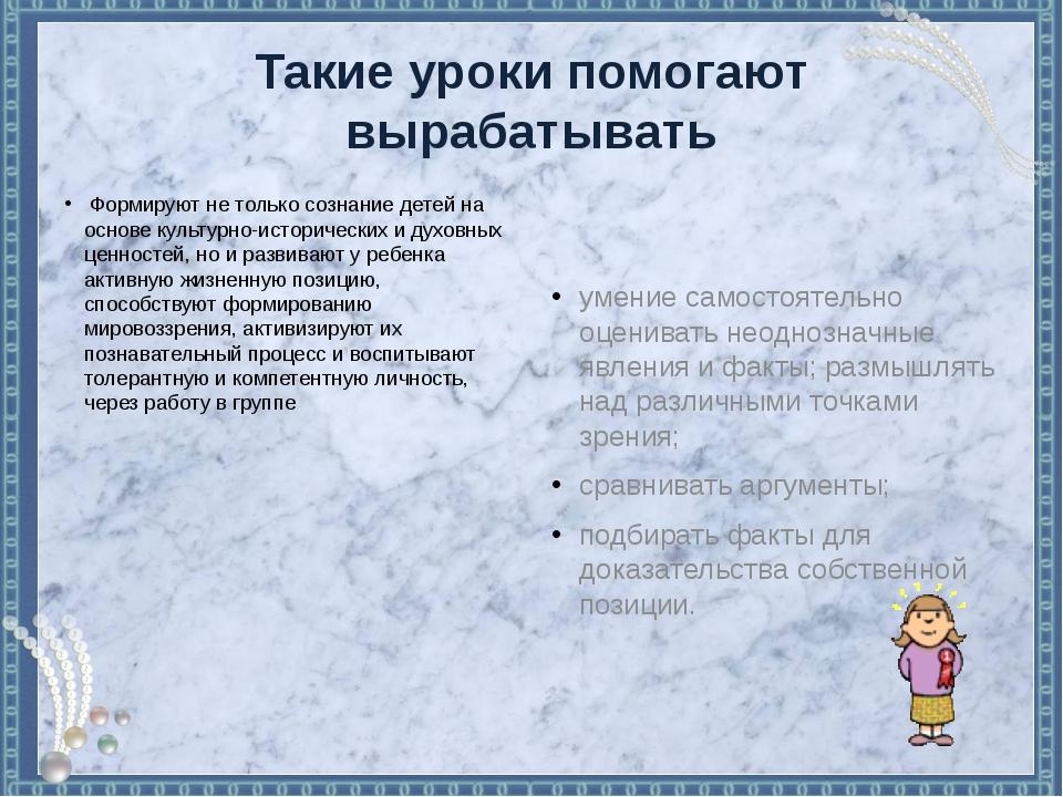 Такие уроки помогают вырабатывать Формируют не только сознание детей на основ...