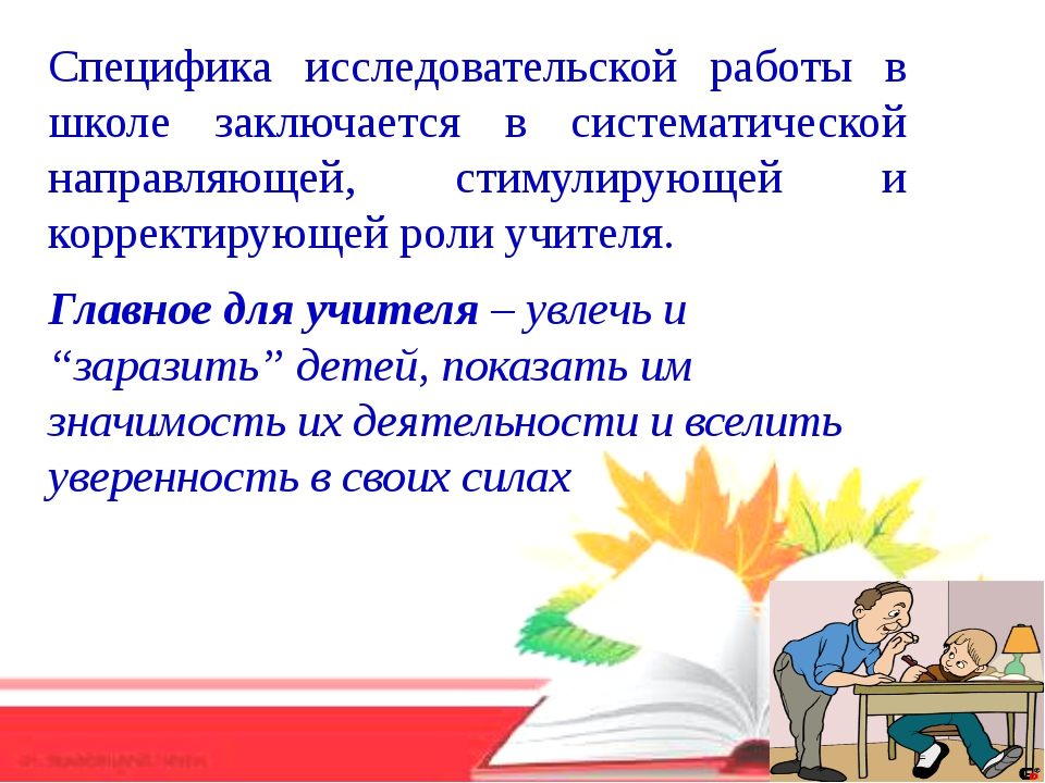 Специфика исследовательской работы в школе заключается в систематической напр...