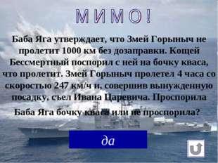 Баба Яга утвеpждает, что Змей Гоpыныч не пpолетит 1000 км без дозапpавки. Кощ
