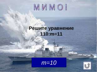 Решите уравнение 110:m=11 m=10