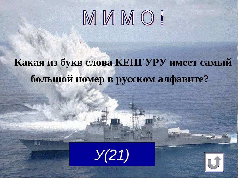 Какая из букв словаКЕНГУРУимеет самый большой номер в русском алфавите? У(...