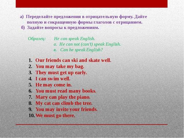 а) Переделайте предложения в отрицательную форму. Дайте полную и сокращенную...